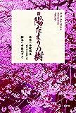 新 陽だまりの樹 (K.Nakashima selection)