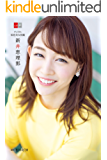 デジタル原色美女図鑑 新井恵理那 (文春e-Books)