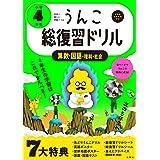 うんこ総復習ドリル 小学4年生 (うんこドリルシリーズ)