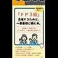 【一発合格者から学ぶ】FP3級試験に合格するために、一番最初に読む本。 【一発合格者から学ぶ】資格取得の本