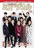 ミュージカル 2020年1月・2月号
