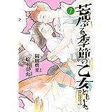 荒ぶる季節の乙女どもよ。(7) (週刊少年マガジンコミックス)