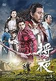 [DVD]将夜 戦乱の帝国DVD-BOX4