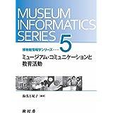 ミュージアム・コミュニケーションと教育活動 (博物館情報学シリーズ 第5巻)