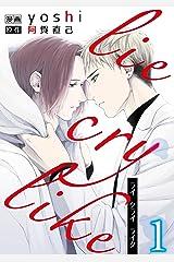 lie cry like 1 (シャルルコミックス) Kindle版