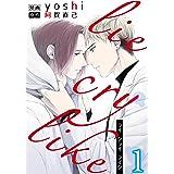 lie cry like 1 (シャルルコミックス)