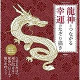 貴船神社・鹿島神宮の御朱印付き!! 龍神とつながる 幸運のなぞり描き (COSMIC MOOK)