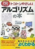 トコトンやさしいアルゴリズムの本 (今日からモノ知りシリーズ)