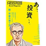 NewsPicks Brand Magazine Vol.1 2019 (NewsPicks Magazine 8月号増刊)[雑誌]