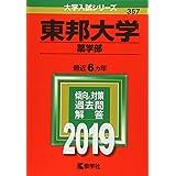 東邦大学(薬学部) (2019年版大学入試シリーズ)