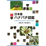 日本産ハナバチ図鑑