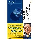 """""""スカノミクス""""に蝕まれる日本経済 (青春新書インテリジェンス)"""