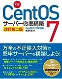 実践!  CentOS 7 サーバー徹底構築 改訂第二版 CentOS 7(1708)対応