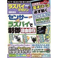 ラズパイマガジン2021年冬号 (日経BPパソコンベストムック)