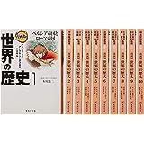 集英社 まんが版 世界の歴史 全10巻セット (集英社文庫)