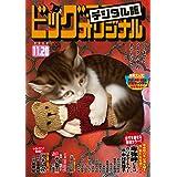 ビッグコミックオリジナル 2020年22号(2020年11月5日発売) [雑誌]