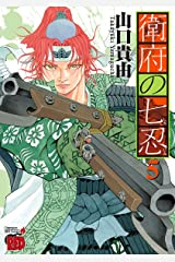 衛府の七忍 5 (チャンピオンREDコミックス) Kindle版