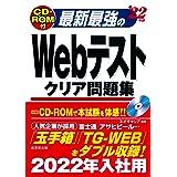CD-ROM付 最新最強のWebテストクリア問題集 '22年版