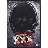 呪われた心霊動画 XXX 16 [DVD]