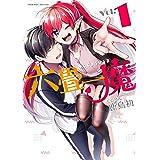 六畳一魔1 (ヴァルキリーコミックス)