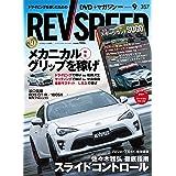 REV SPEED - レブスピード - 2020年 9月号  357号  【特別付録DVD】