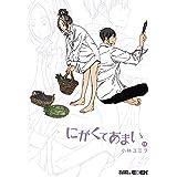 にがくてあまい 11 (マッグガーデンコミック EDENシリーズ)