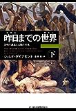 昨日までの世界(下)―文明の源流と人類の未来 (日本経済新聞出版)
