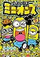 みらくるトリオ!ミニオンズ (1) (てんとう虫コミックススペシャル)