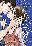 にぶんのいち夫婦 2 (フィールコミックス)