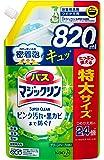 バスマジックリン 風呂洗剤 泡立ちスプレー SUPERCLEAN グリーンハーブの香り 詰め替え 820ml