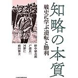 知略の本質 戦史に学ぶ逆転と勝利 (日本経済新聞出版)