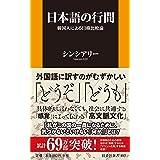 日本語の行間~韓国人による日韓比較論 (扶桑社新書)