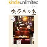 喫茶店の本 東海版