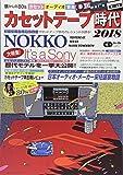 カセットテープ時代 2018 (CDジャーナルムック)