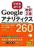 できる逆引き Googleアナリティクス 増補改訂2版 Web解析の現場で使える実践ワザ 260 Googleタグマネー…