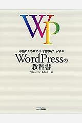 本格ビジネスサイトを作りながら学ぶ WordPressの教科書 Kindle版