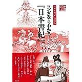 「神社検定」副読本 マンガならわかる! 『日本書紀』