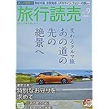 旅行読売 2021年 09 月号 [雑誌]