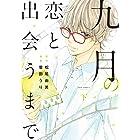 九月の恋と出会うまで(コミック) : 下 (KoiYui(恋結))