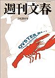 週刊文春 2020年5月28日号[雑誌]
