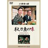 あの頃映画 秋刀魚の味 [DVD]