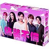 偽装不倫 DVD-BOX
