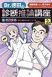 Dr.徳田の診断推論講座【連動動画付,電子版付】