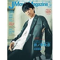 J Movie Magazine Vol.63【表紙:井ノ原快彦『461個のおべんとう』】 (パーフェクト・メモワール)