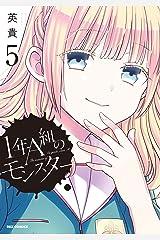 1年A組のモンスター: 5【イラスト特典付】 (REXコミックス) Kindle版