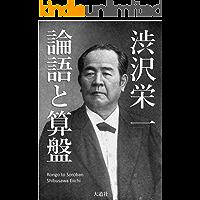 論語と算盤 渋沢栄一叢書