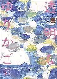 小説 透明なゆりかご (上) (講談社文庫)