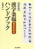 新装版 漢字条幅まるわかりハンドブック