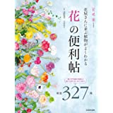 花屋さんに並ぶ植物がよくわかる 「花」の便利帖