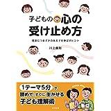 子どもの心の受け止め方 (発達につまずきのある子を伸ばすヒント)